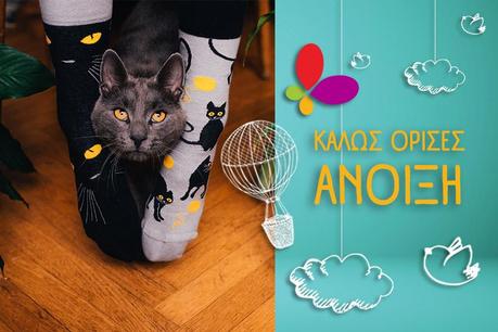 Καλώς όρισες Άνοιξη: Χρωματιστές κάλτσες Good Mood
