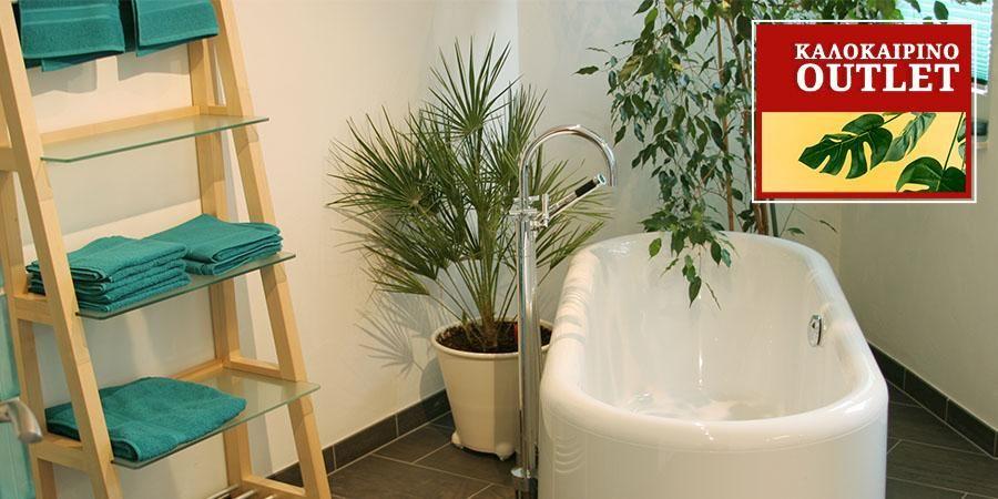 Καλοκαιρινό Outlet: Μπάνιο και οργάνωση